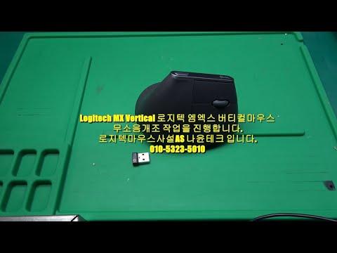 Logitech MX Vertical 로지텍 엠엑스 버티컬무소음 개조 작업 입니다.로지택무소음개조 전문 나윤테크 입니다.