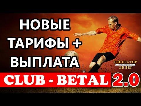 ClubBetal Новые тарифные планы для заработка на инвестициях и свежая выплата!