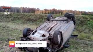 UTV. Подборка аварий Уфы и Башкирии 15.10.2018 г.