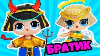 Мультик Куклы Лол С СЮРПРИЗОМ! Мальчик Фараон Кастом LOL SURRISE! Видео для детей