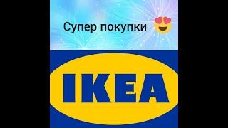 IKEA/Икея/Крутые покупки/Обновляю интерьер