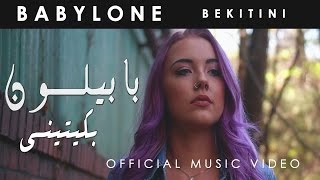 BABYLONE Bekitini Official Music video بابيلون _ بكيتيني _ الفيديو كليب الرسمي تحميل MP3
