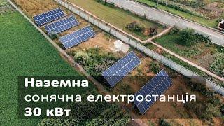 Етапи будівництва сонячної електростанції (30 кВт)