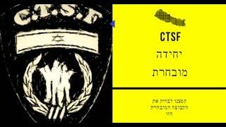 סרטון תדמית - קבוצת איירסופט: CTSF