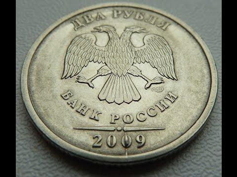 2 рубля 2009г. СПМД ( Второй двойной раскол )