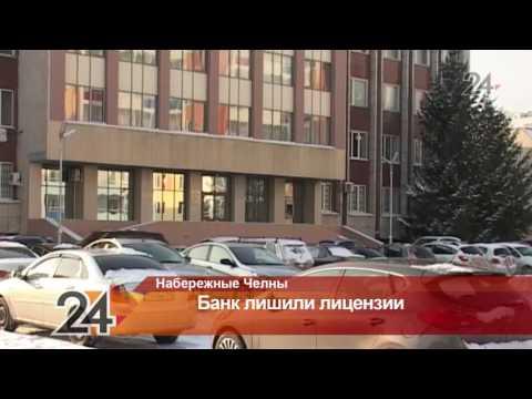 Старейший банк Набережных Челнов лишился лицензии