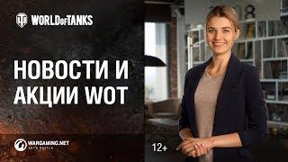 Новости и акции WoT - Август 1/2