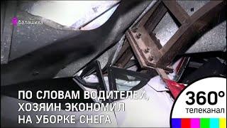 В Балашихе под завалами в разрушенном ангаре остаются десятки машин