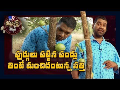 పుర్గులు పట్టిన పండ్లు తింటే మంచిదంటున్న సత్తి : iSmart Sathi Fun - TV9