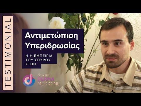 Υπεριδρωσία: η θεραπεία μου στην Cosmetic Derma Medicine