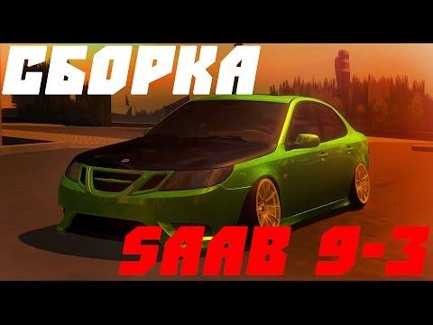 SLRR - [Сборка] Saab 9-3.