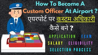 How To Become A Custom Officer In India ?/ कस्टम ऑफिसर कैसे बने ? / Government Jobs / Airport Job