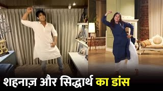 Shahnaz Gill And Siddharth Shukla Dance Before 74th Independence Day !!