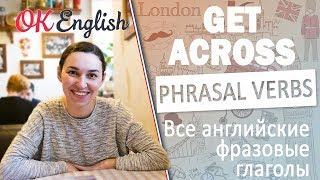 GET ACROSS -  Английские фразовые глаголы  | All English phrasal verbs