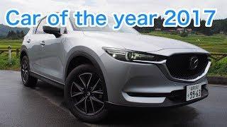 【2017】カーオブザイヤー Car Of The Year FOR ME 2017