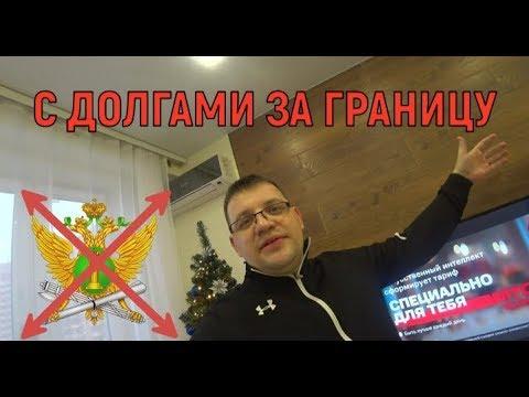 ВЫЕЗД ЗА ГРАНИЦУ С ДОЛГАМИ ЧЕРЕЗ БЕЛАРУССИЮ , ДЕКАБРЬ 2019