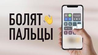 Болят пальцы от iPhone X / Fingergate?