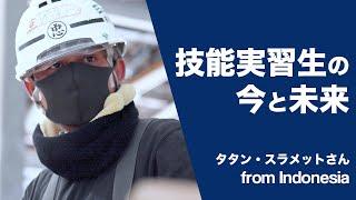 【技能実習生の今と未来】アイム・ジャパンPR動画(タタン・スラメットさん/インドネシア)