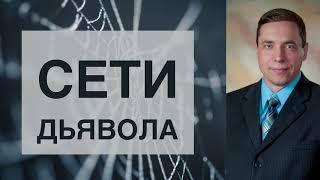 Сети дьявола - Олег Артемьев (Екклесиаст 9:12)