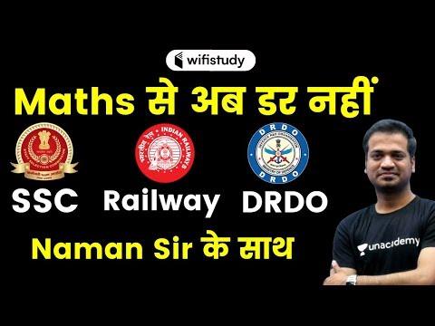 SSC, Railway & DRDO |  Maths Batch | Use Referral Code NAMAN10 & Get 10% Off