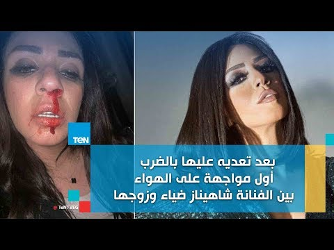 بعد اتهامه بضربها..شاهيناز تواجه إيهاب محمود على الهواء