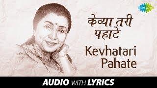 Kevhatari Pahate Ultoon Raat Geli with lyrics   केव्हा