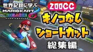 世界記録に学ぶマリオカート8デラックス200cc!キノコなしショートカット総集編!世界記録はやっぱり異次元すぎる…【マリオカート8DX実況】