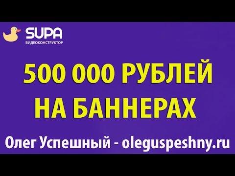 500 000 РУБЛЕЙ НА БАННЕРАХ SUPA КАК ЗАРАБОТАТЬ В ИНТЕРНЕТЕ ДЕНЬГИ ШКОЛЬНИКУ