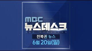 [뉴스데스크] 전주MBC 2021년 06월 20일