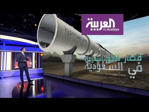 العرب اليوم - شاهد: خطة في السعودية لإنشاء قطار فائق السرعة