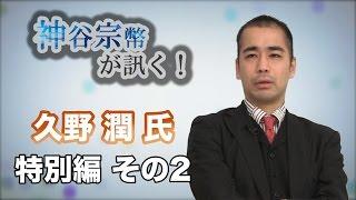 特別編 その2 久野潤氏・日本の民主主義に関する事項を学ぼう 【CGS 神谷宗幣】