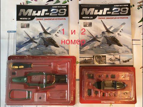 Сборка истребителя Миг-29, DeAGOSTINI, 1,2 номер