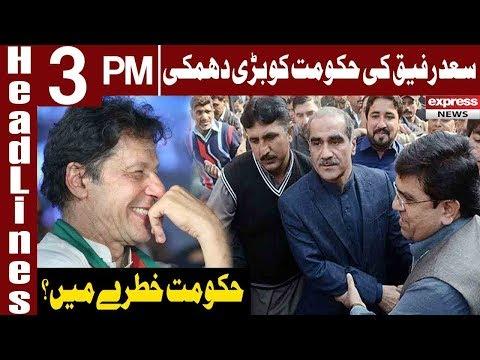 Khawaja Saad Rafique's Threat To PTI Govt? | Headlines 3 PM | 16 February 2019 | Express News