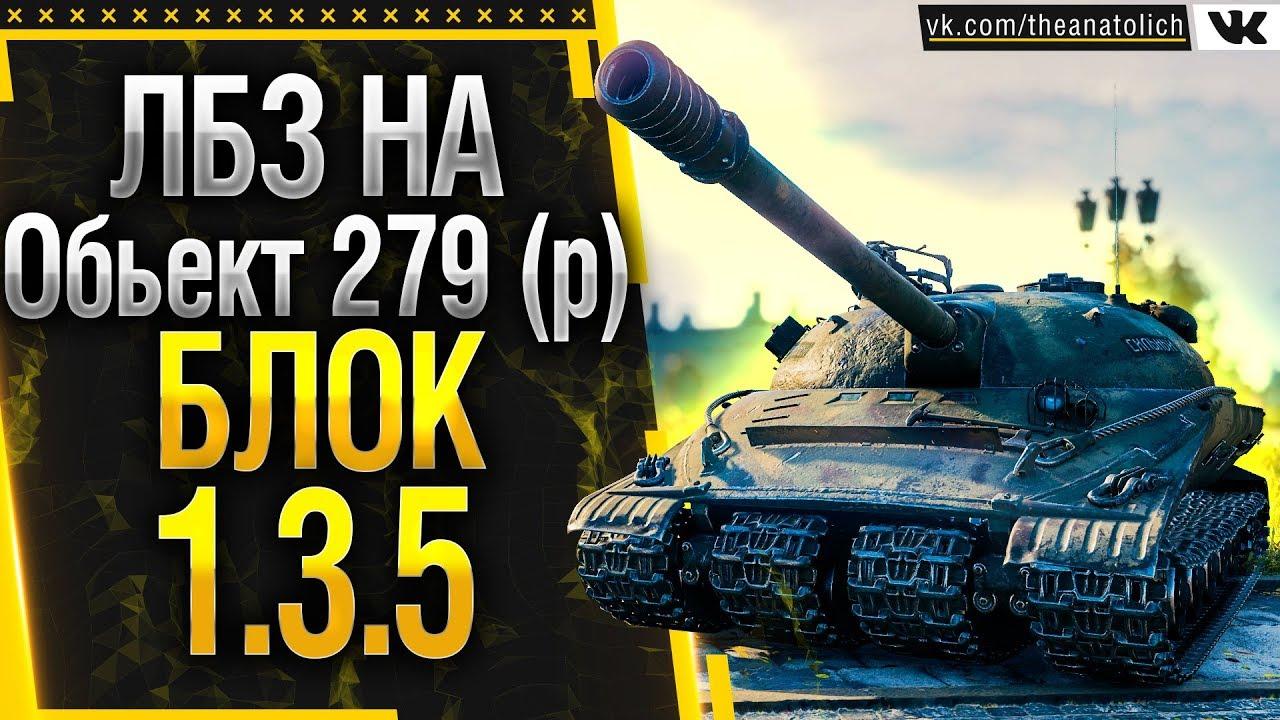 ЛБЗ на Обьект 279 (р) - БЛОК выполнение 1.3.5 задачи на STB-1!  ЛБЗ 2.0 WOT