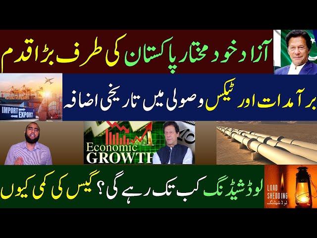 آزاد خودمختار پاکستان کی طرف بڑا قدم، ٹیکس وصولی میں تاریخی اضافہ