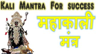 Kali Mantra For Success