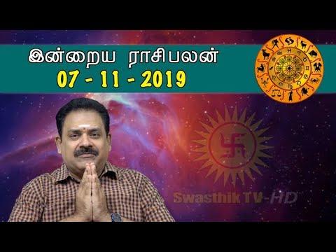 07.11.2019 இன்றைய ராசி பலன் : 9444453693 | டாக்டர் பஞ்சநாதன் | Today's Rasi Palan