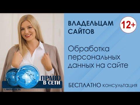 Политика конфиденциальности Обработка персональных данных на сайте Юрист консультант БЕСПЛАТНО 12+