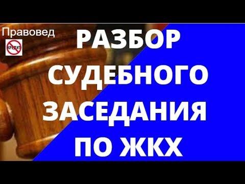 Вебинар - разбор судебного заседания по ЖКХ- 3 часть