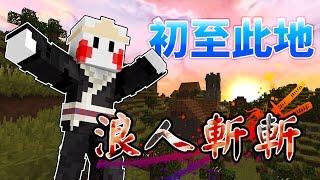 【浪人斬斬】第一話「浪人劍客初至此地」👻鬼鬼Minecraft1.10.2 模組冒險故事