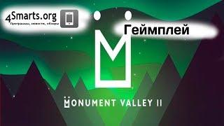 Геймплей/Обзор Monument Valley 2 на Android и iOS