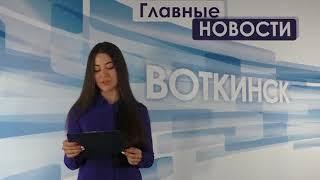«Главные новости. Воткинск» 3.05.2018