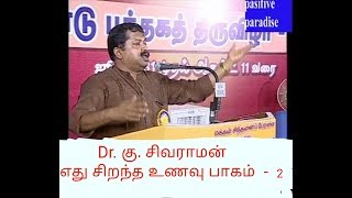 எது சிறந்த உணவு? Dr. கு. சிவராமன் Dr.KU.SIVARAMAN Part- 2.MARABU NEWS