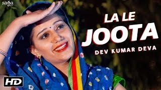 Sapna Dance 2016 | La Le Joota (Remake) Dev Kumar Deva |  New Haryanvi Dj Songs 2016