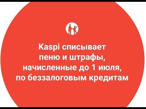Кому Kaspi Bank спишет пени и штрафы
