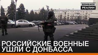 Российские военные ушли с Донбасса | «Донбасc.Реалии»