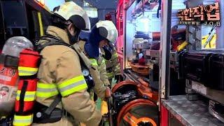 극한직업 - Extreme JOB_생명을 구하는 사람들- 소방관과 응급실 의료진_#001 | Kholo.pk