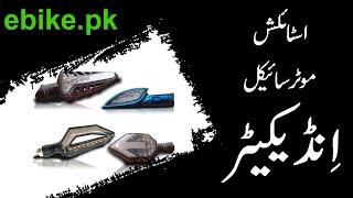 Brand New Stylish LED Indicators for Motorcycles | ebikeshop.pk