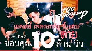 เมดเลย์ เพลงอกหัก lll  - 100Thousand l Cover