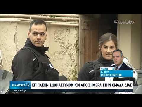 Επιπλέον 1.200 αστυνομικοί από σήμερα στην ομάδα ΔΙΑΣ | 20/01/2020 | ΕΡΤ